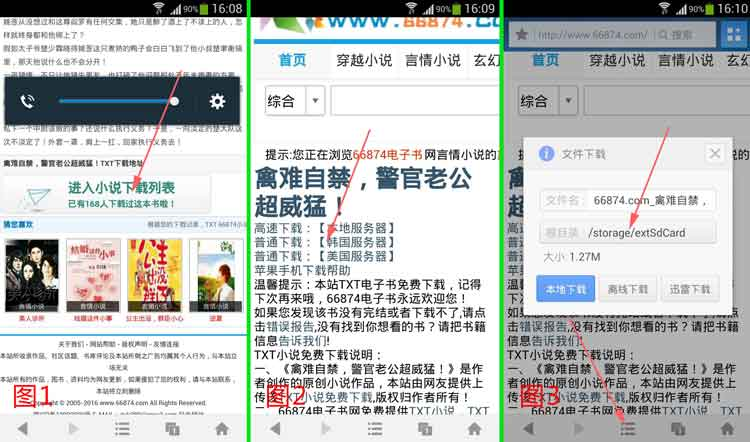 Android手机下载txt小说图解123